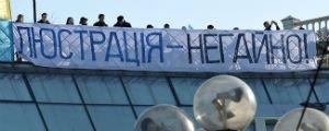 Льовочкіна та Ківалов через Венеціанську комісію хочуть визнати українську люстрацію негуманною