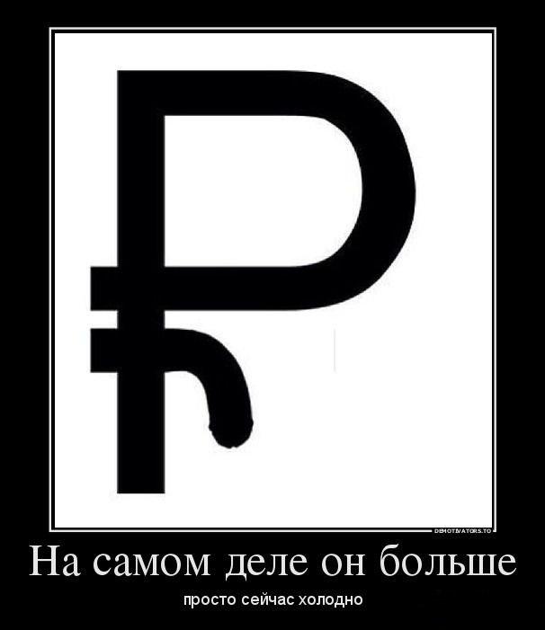 Доллар на Московской бирже достиг рекордных 60 рублей - Цензор.НЕТ 3767