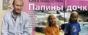 Нашлась дочка Путина. ФОТО, ВИДЕО