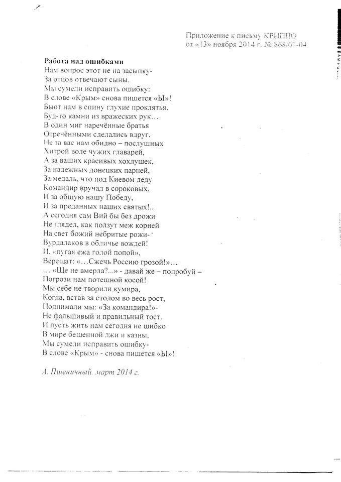 Amnesty International обвинила оккупационные власти Крыма в преследовании инакомыслящих - Цензор.НЕТ 3151