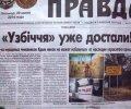 Крымские фашисты продолжают дискриминировать украинский язык. ФОТО