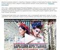 Російський телеканал вкрав фото української моделі. ФОТОФАКТ