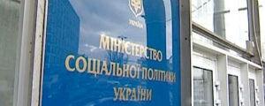 Минсоцполитики: коррупционный подряд Розенко все же существует?