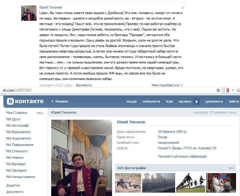 Занимательный рассказ российского наемника о жителях Донбасса