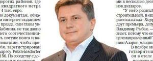 Про «крупномасштабного жулика» Алексея Азарова