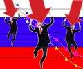Россию ждет инвестиционный голод и рекордное падение реальных доходов населения