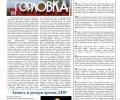 Террористы «ДНР» отжали горловскую газету «Кочегарка». ФОТОФАКТ