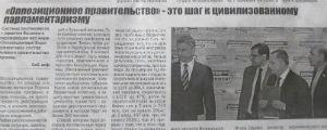 «Регионалы» снова нагнетают антиукраинскую истерию в Донбассе