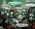 О том, как относиться к зомбированным людям